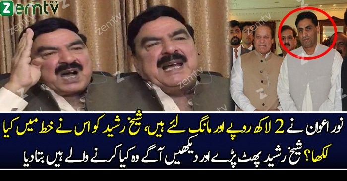 Sheikh Rasheed Responds On Malik Noor Incident