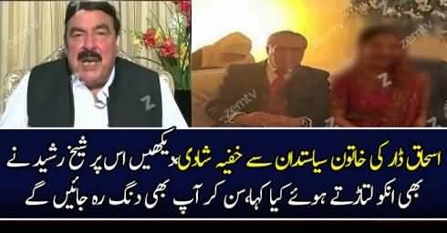 Sheikh Rasheed Response On Ishaq Dar's Secret Marriage