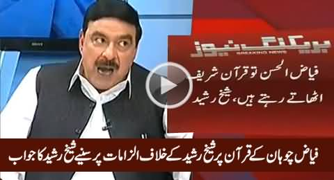 Sheikh Rasheed's Reply to Fayaz Chohan On His Allegations by Putting His Hand on Quran