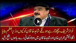 Sheikh Rasheed says Nawaz must be cursing himself for making Abbasi PM