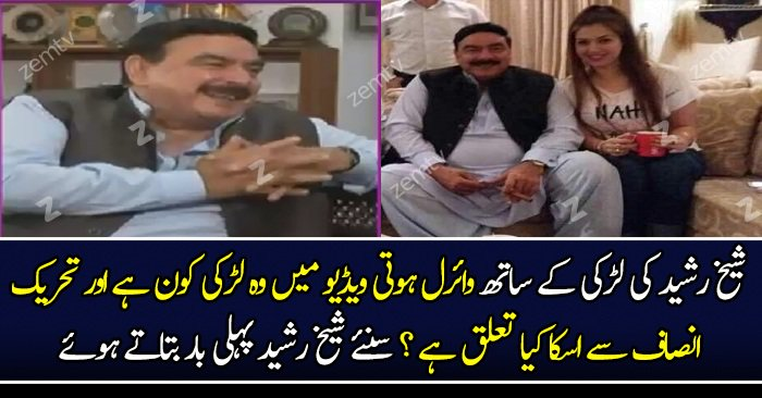 Sheikh Rasheed Telling About His Viral Video With Girl