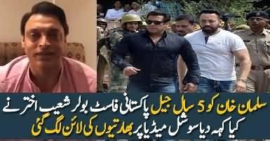 Shoaib Akhtar Response On Salman Khan Sent To Jail