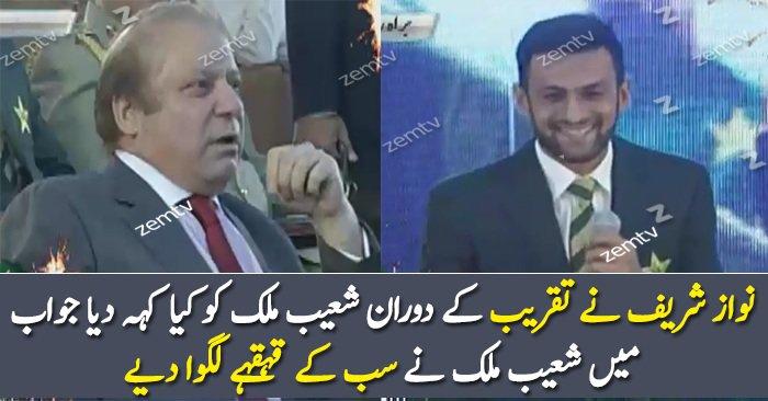 Shoaib Malik Response On Nawaz Sharif Question