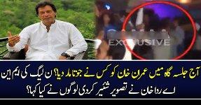 Shoe Thrown On Imran Khan? At Lodharan Jalsa?