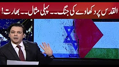 Showing off on Al-Quds, 1st example India   At Q
