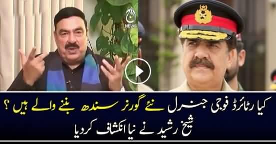Sindh Ka Naya Governor Koi Ex General Hosakta Hai.. Sheikh Rasheed