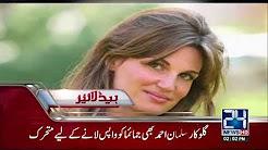 Singer: Salman Ahmed Bhi...News Headlines