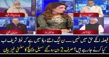 Sohail Warraich Excellent Response On PMLN Condition