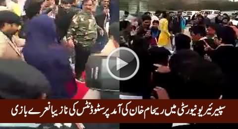 Students of Superior University Bashing & Abusing Reham Khan on Her Arrival