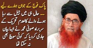 Sufi Muhammad Statement About Pak Army