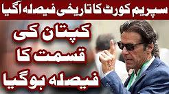 Supreme Court Nay Imran Khan Ki Kismat Ka Faisla Suna Diya