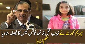 Supreme Court Ne Zainab Case Ka Faisla Kardiya