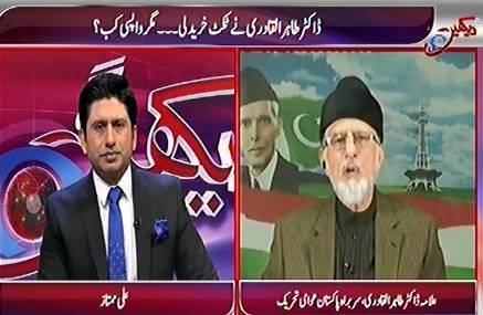 Nawaz Sharif will get clean chit in Panama case: Tahir Qadri