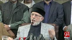 Tahir ul Qadri called APC to discuss Model Town report on 30 December - 22 Dec 17