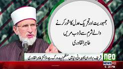 Tahir ul Qadri Talk - on Neo