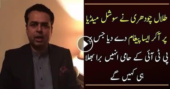 Talal Chaudhry Exclusive Message On Nawaz Sharif's Birthday