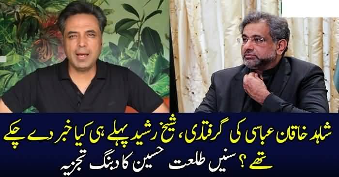 Talat Hussain Response On Shahid Khaqaan Abbasi's Arrest