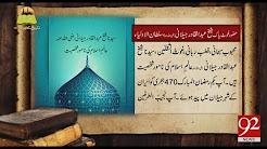 Tareekh Ky Oraq Sy | Shaykh Abdul Qadir Jilani (Rahmatullah Alaih) - 28 December 2017