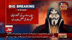 Tariq Fazal's statement proves that Nawaz Shairf is disqualified - Aisay Nahi Chalay Ga