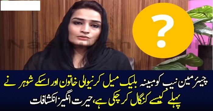 Tayyaba Farooq Pehle Kise Black Mail Kar Chuki Hai?