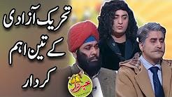 Tehreek e Azadi Kay Aham Kirdar In Khabardar -Khabardar Aftab Iqbal