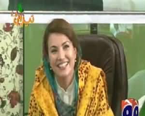 Tezabi Totey Of Reham Khan - Watch Now