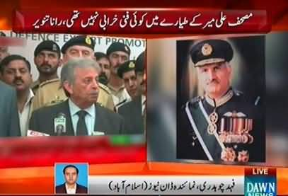 There was no technical fault in Ex Chief PAF's jet - PML-N Minister Rana Tanvir