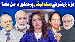 Think Tank With Syeda Ayesha Naaz - 23 December 2017