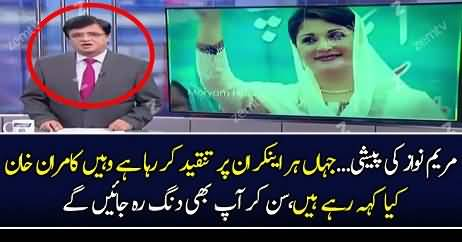 This is how Kamran Khan responded to Maryam Nawaz's speech after JIT appearance