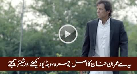 This is The Real Face of Imran Khan, Watch This Amazing Video & Share