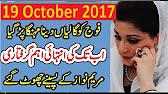 TIND KRATY He OOLAY PARAY | Maryam Nawaz K Liye Bari Mushkilain - Special Report 19 October 2017