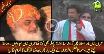 Told You, Imran Khan Gets Aid From Jews- Maulana Fazal ur Rehman