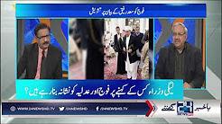 Trump kay damad ne Shahbaz sharif kay lie kia kya?