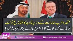 Turkey Ilaqey ka Naam Tabdeel karne par Ghor