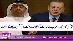 Turkey ka UAE k Khilaf Bara Iqdam