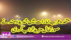 UAE Mein Dhund - 25 December 2017 - Read In Urdu