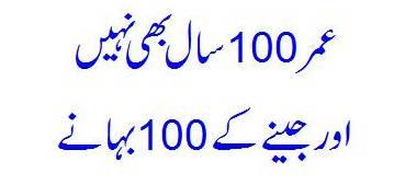 Umar (Age) 100 Saal (Years) Bhi Nahi