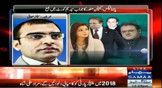 Umar Cheema Shocked at Captain Safder and Nawaz Sharif saying that Maryam Nawaz doesn't have an Off-Shore Company