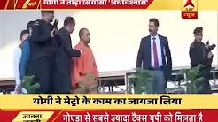 UP CM Yogi Adityanath visits Noida, reviews metro work