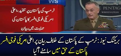US Army Officer Ka Pakistan Ke Himayat Mein Bayan