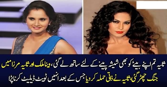 Veena Malik Aur Sania Mirza Mein Twitter Per Jung Chhir Gayi