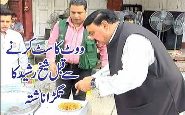 Vote Cast Karne Se Pehle Sheikh Rasheed Ka Powerful Breakfast
