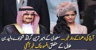 Walid Bin Talal Ke Mutaliq Bari Khabar Agai