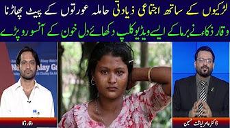 Waqar Zaka Aamir Liaquat Special Aisay Nahi Chalay Ga 18 September 2017