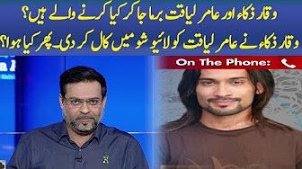 Waqar Zaka Live Call In Aamir Liaquat Aisay Nahi Chalay Ga