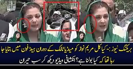 Was Maryam Nawaz Wearing Ear Phone During Post JIT Media Talk?