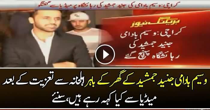 Waseem Badami Ki Junaid Jamshed Ke Ghar Ke Bahir Media Se Guftgu