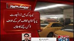 Washington Pakistani Embassy took notice of anti Pakistan campaign in Washington