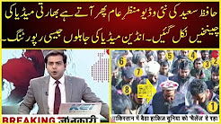 Watch how Indian Media is scared of Pakistan and Hafiz Sa-eed