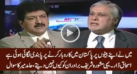 Watch How Ishaq Dar Running Away From Hamid Mir's Question About Sharif Family's Business